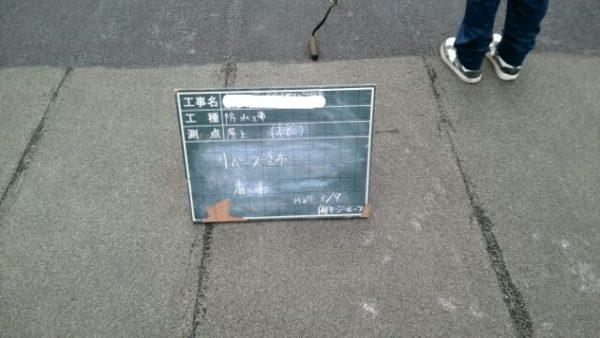 京都市立O小学校 本館及び中校舎屋上漏水修繕工事