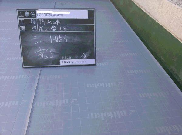 京都市S区総合庁舎整備工事 屋上防水改修工事