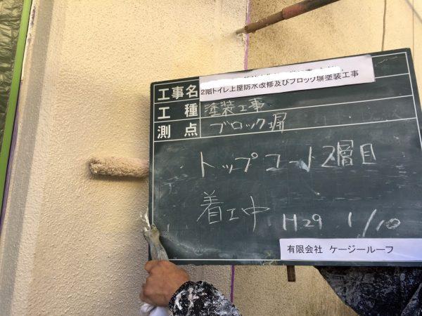 京都市立第四K小学校 防水改修工事