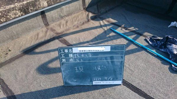 京都市立S第二小学校 音楽室上屋防水改修工事