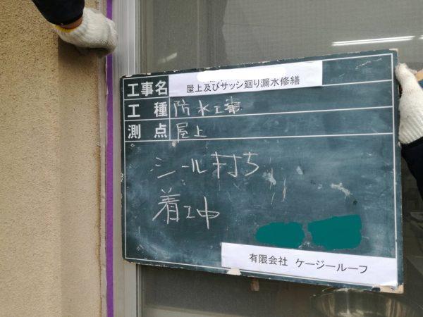 京都市立O小学校 屋上及びサッシ廻り漏水修繕工事