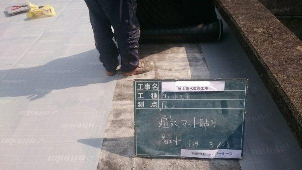 京都市立S小学校 屋上防水改修工事