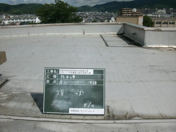 椥辻西市市営住宅1棟~5棟 屋上防水改修工事