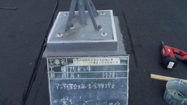 醍醐南市団地1棟~12棟 屋上防水改修工事