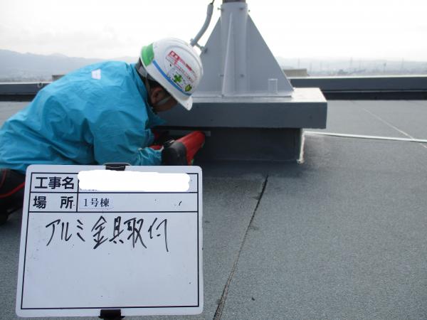 京都市向島市市営住宅修繕工事 1~3号棟屋上防水改修工事