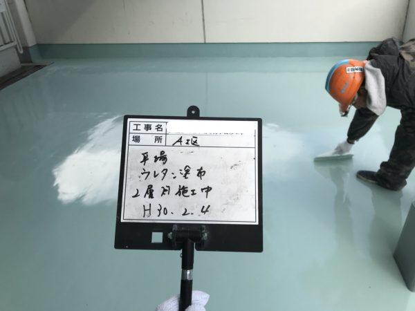 京都市山科区西施設整備工事 1階屋上駐車場等防水改修工事