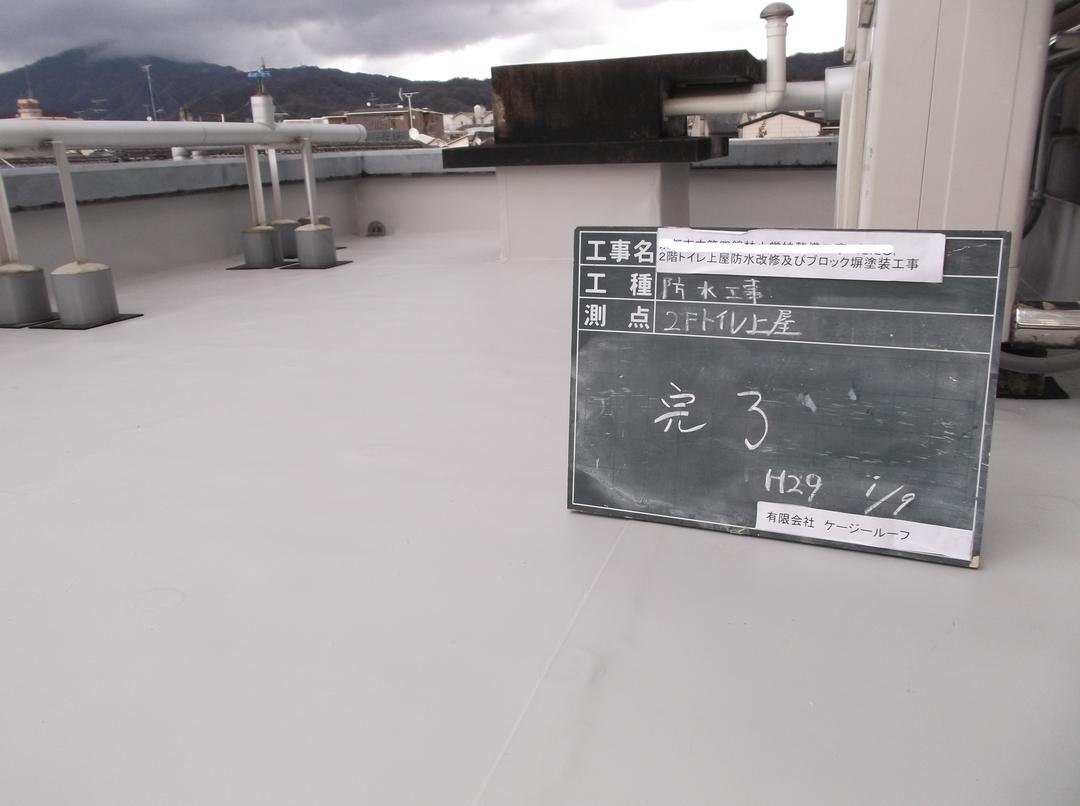 京都市立第四K小学校 防水改修工事のサムネイル