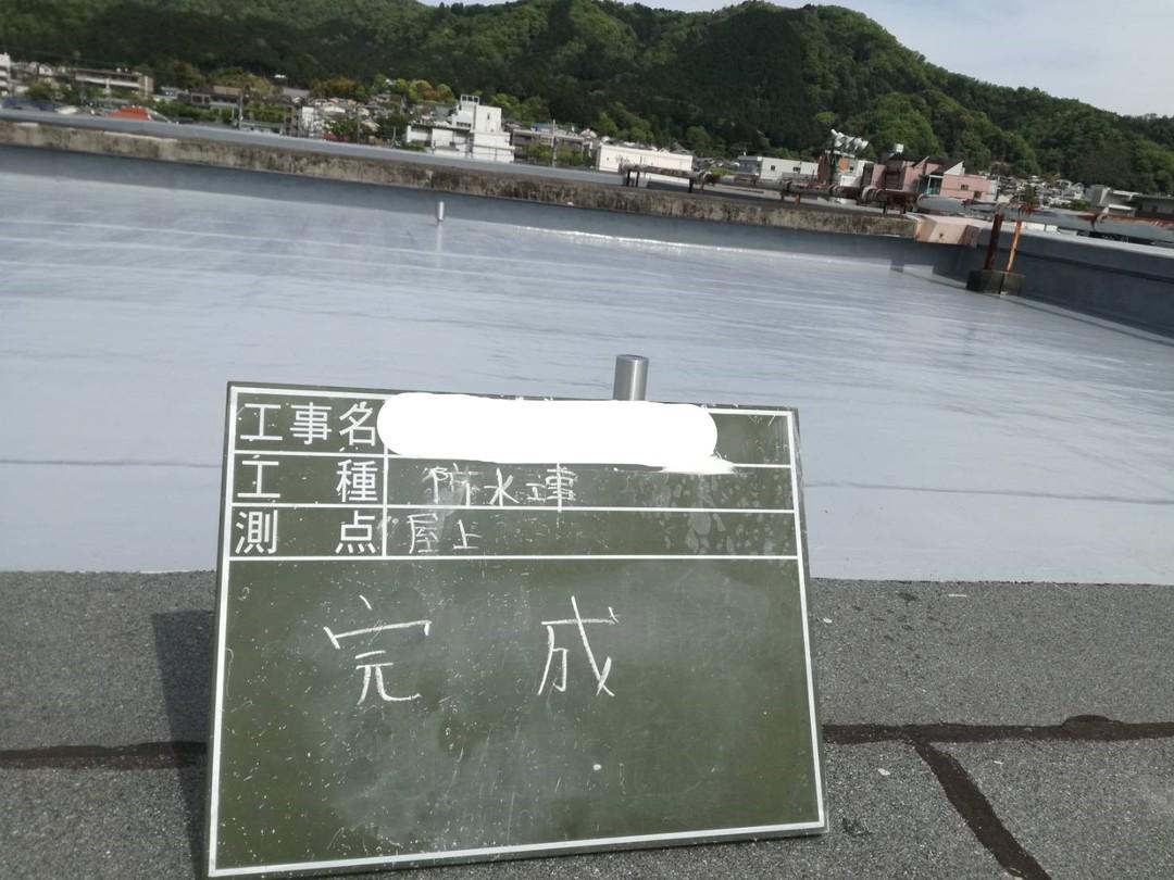 京都市立S第二小学校 屋上漏水修繕工事のサムネイル