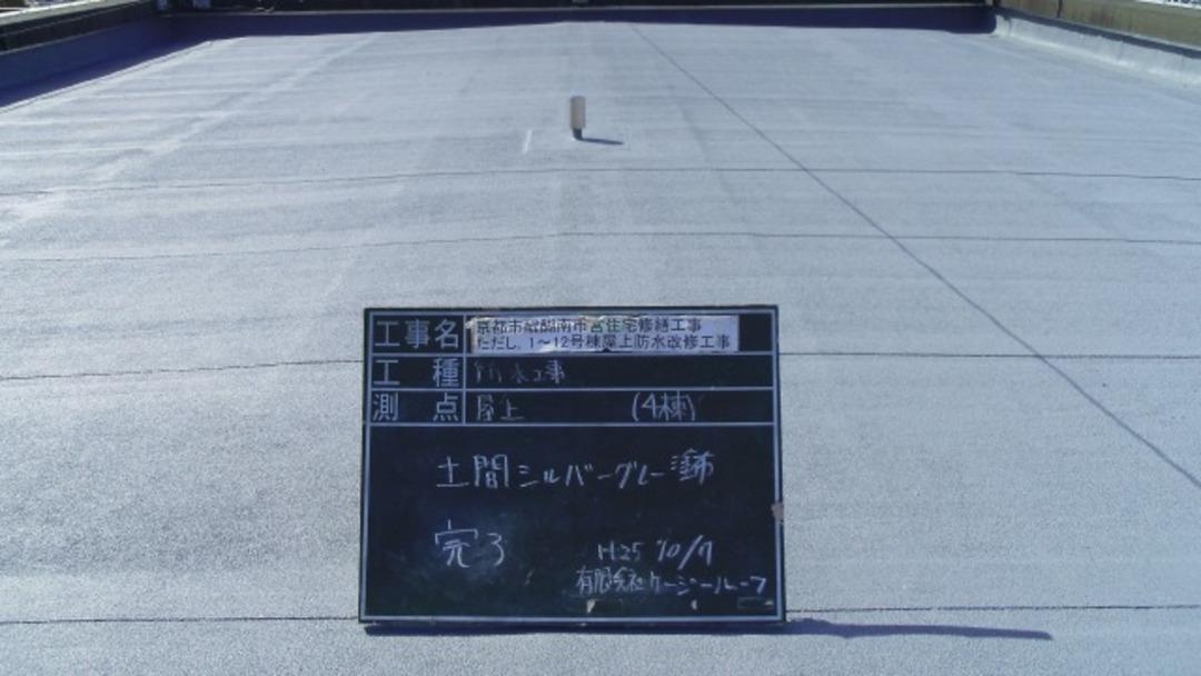 醍醐南市団地1棟~12棟 屋上防水改修工事のサムネイル