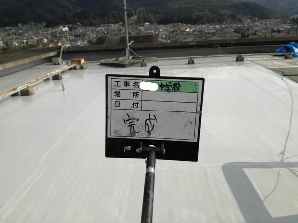 京都市立R中学校 職員室棟階段室屋上防水工事