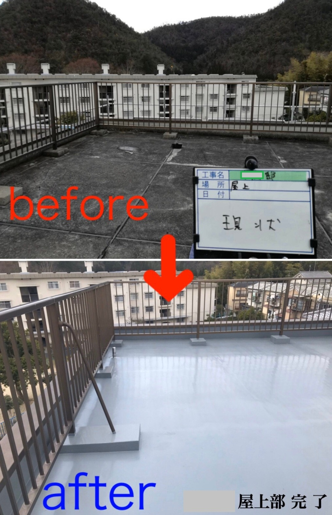 京都市H邸 屋上防水工事(ウレタン防水通気緩衝工法)のサムネイル