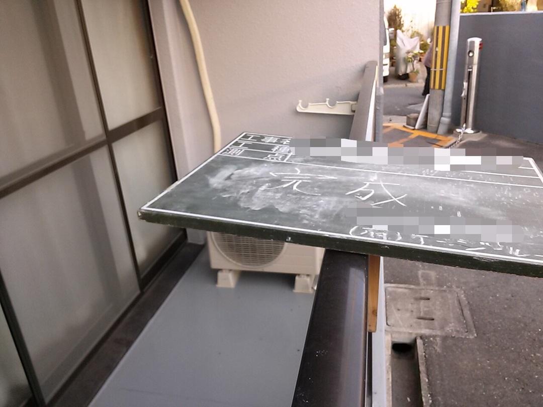 京都市 東向日 Fマンションベランダ防水工事のサムネイル